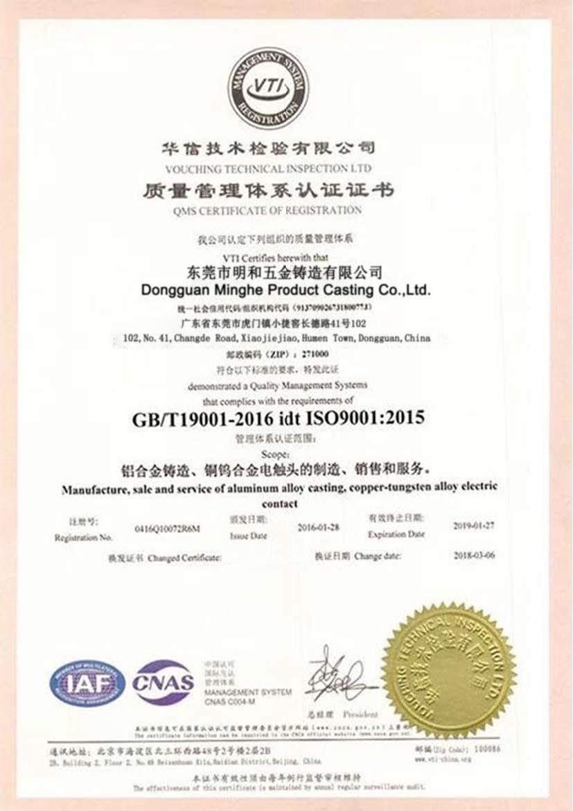 Setifikeiti sa Minghe Casting ISO9001 2015