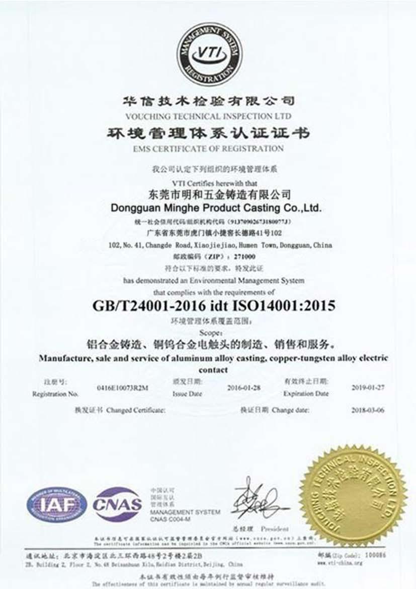 Setifikeiti sa Minghe ISO 14001